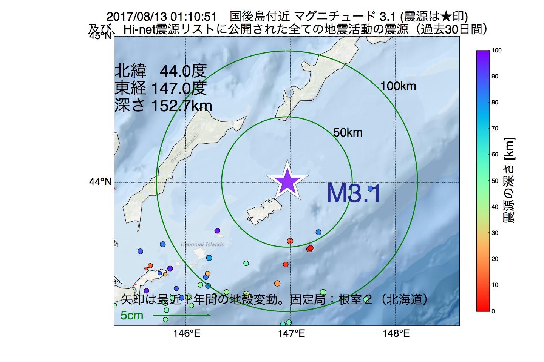 地震震源マップ:2017年08月13日 01時10分 国後島付近でM3.1の地震