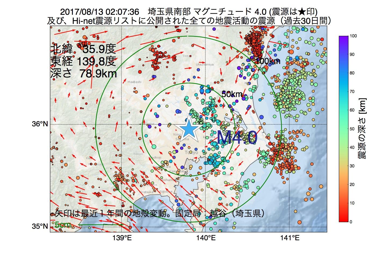地震震源マップ:2017年08月13日 02時07分 埼玉県南部でM4.0の地震
