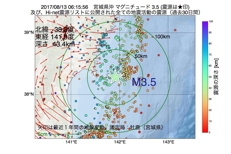 地震震源マップ:2017年08月13日 06時15分 宮城県沖でM3.5の地震