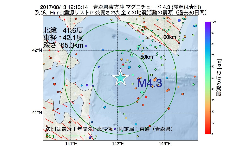 地震震源マップ:2017年08月13日 12時13分 青森県東方沖でM4.3の地震