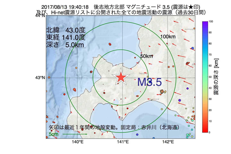 地震震源マップ:2017年08月13日 19時40分 後志地方北部でM3.5の地震