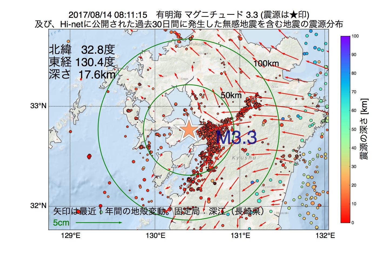 地震震源マップ:2017年08月14日 08時11分 有明海でM3.3の地震
