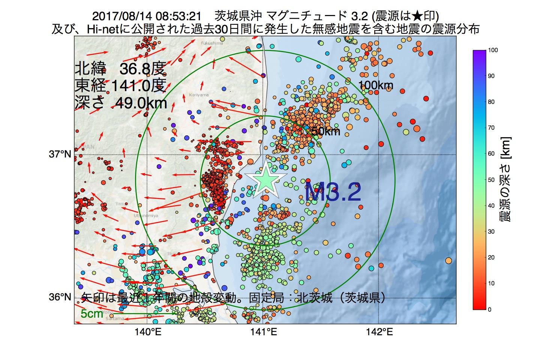 地震震源マップ:2017年08月14日 08時53分 茨城県沖でM3.2の地震