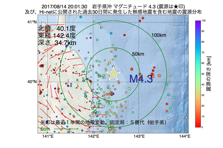 地震震源マップ:2017年08月14日 20時01分 岩手県沖でM4.3の地震
