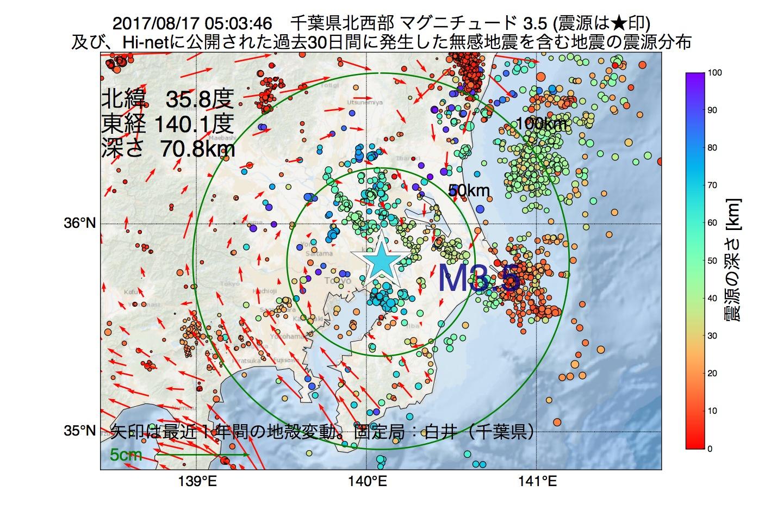 地震震源マップ:2017年08月17日 05時03分 千葉県北西部でM3.5の地震