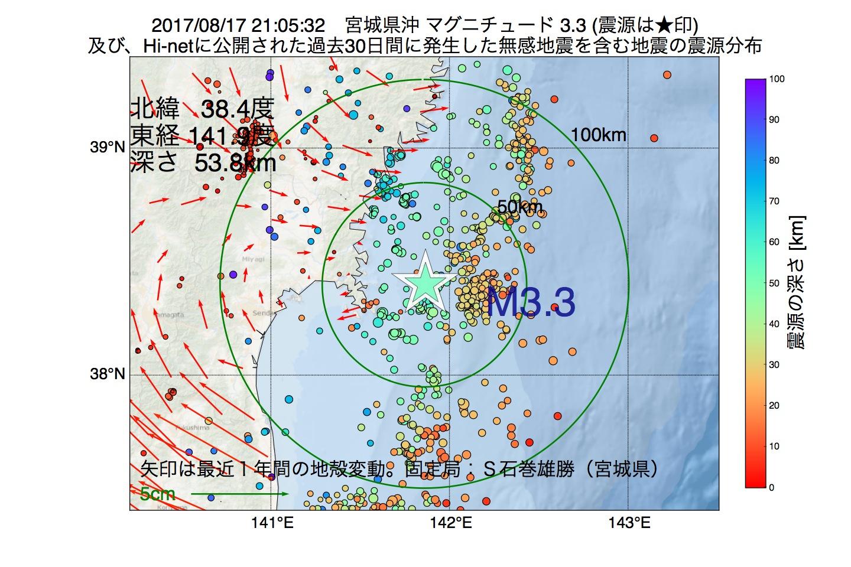 地震震源マップ:2017年08月17日 21時05分 宮城県沖でM3.3の地震