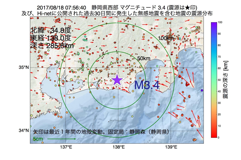 地震震源マップ:2017年08月18日 07時56分 静岡県西部でM3.4の地震
