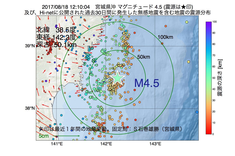 地震震源マップ:2017年08月18日 12時10分 宮城県沖でM4.5の地震