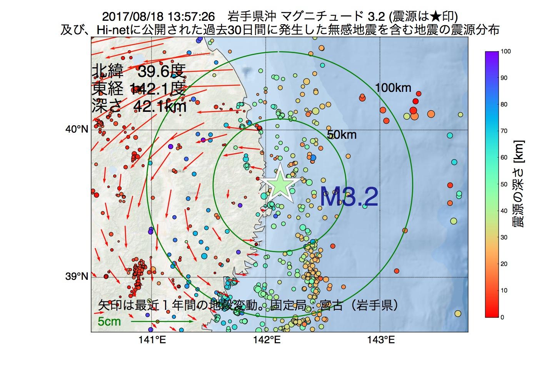 地震震源マップ:2017年08月18日 13時57分 岩手県沖でM3.2の地震