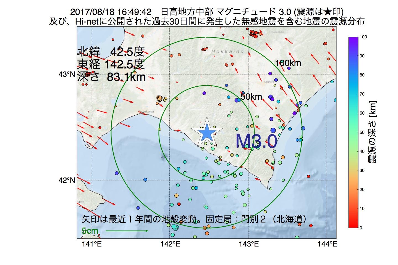 地震震源マップ:2017年08月18日 16時49分 日高地方中部でM3.0の地震