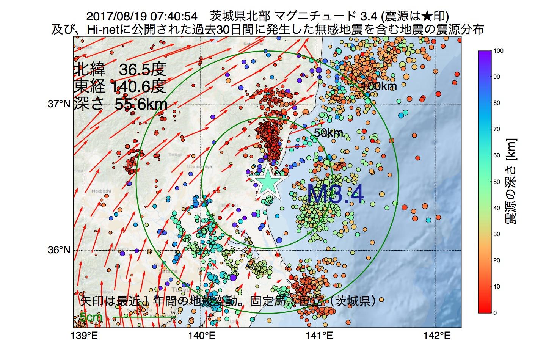 地震震源マップ:2017年08月19日 07時40分 茨城県北部でM3.4の地震