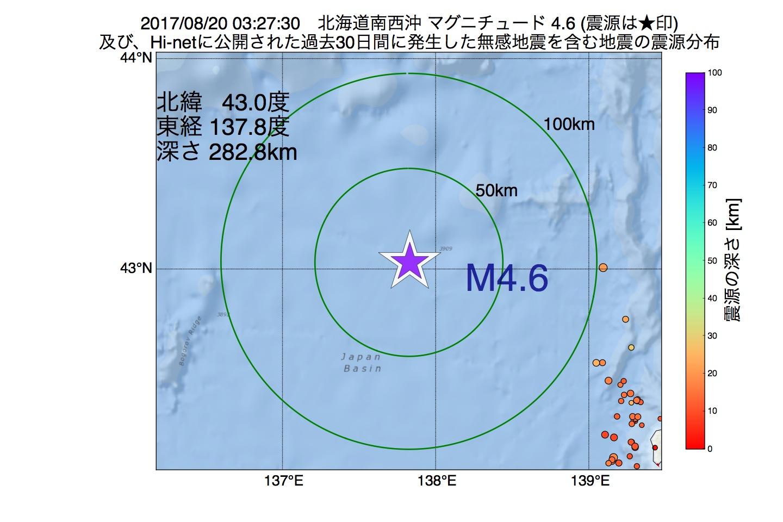 地震震源マップ:2017年08月20日 03時27分 北海道南西沖でM4.6の地震