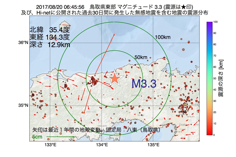 地震震源マップ:2017年08月20日 06時45分 鳥取県東部でM3.3の地震