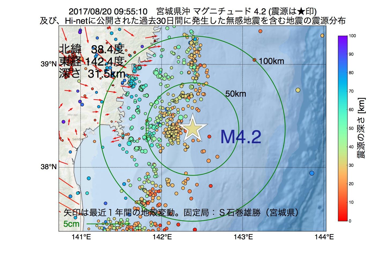 地震震源マップ:2017年08月20日 09時55分 宮城県沖でM4.2の地震
