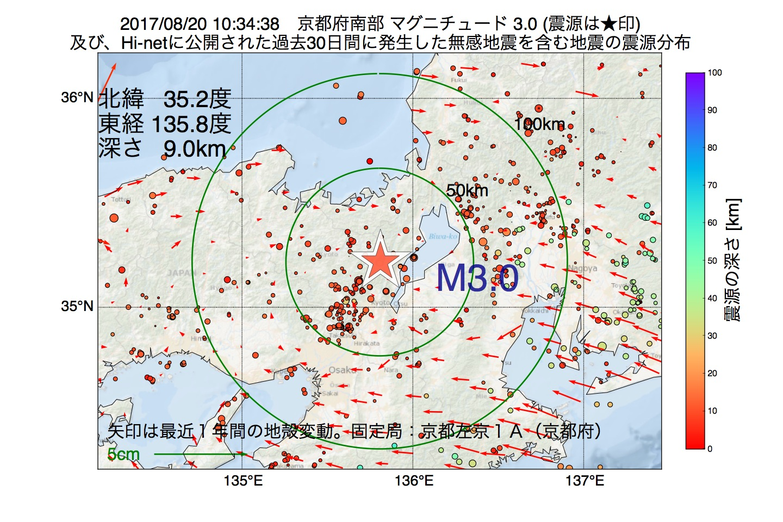 地震震源マップ:2017年08月20日 10時34分 京都府南部でM3.0の地震