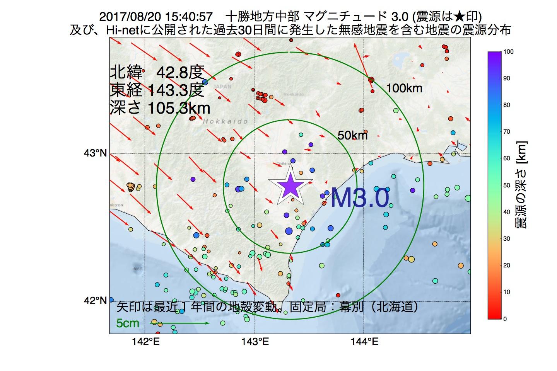 地震震源マップ:2017年08月20日 15時40分 十勝地方中部でM3.0の地震