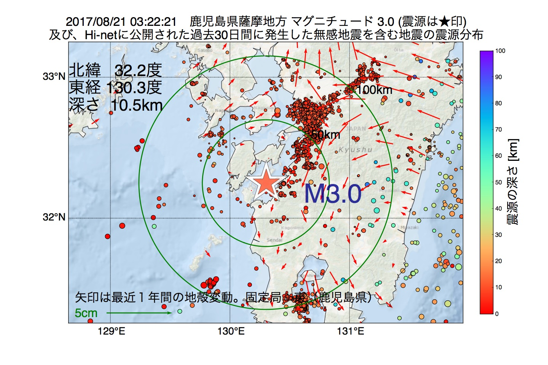 地震震源マップ:2017年08月21日 03時22分 鹿児島県薩摩地方でM3.0の地震