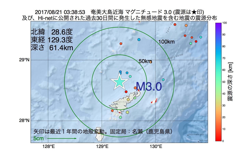 地震震源マップ:2017年08月21日 03時38分 奄美大島近海でM3.0の地震