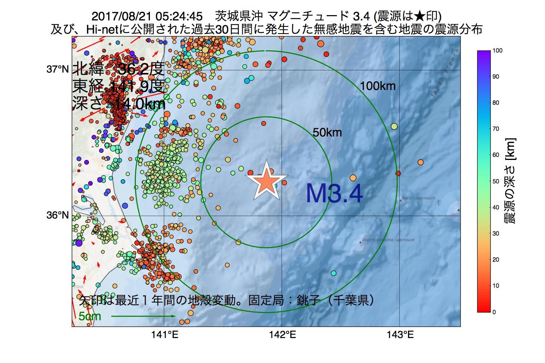 地震震源マップ:2017年08月21日 05時24分 茨城県沖でM3.4の地震