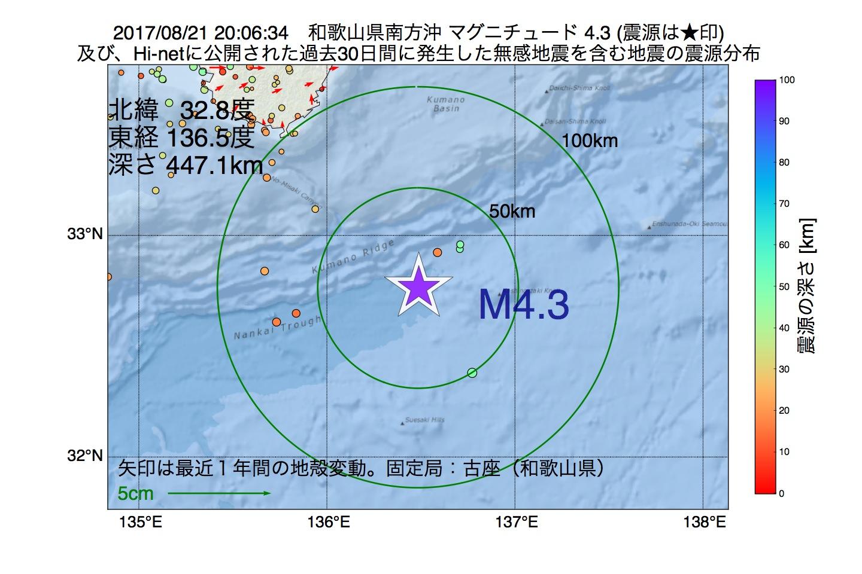 地震震源マップ:2017年08月21日 20時06分 和歌山県南方沖でM4.3の地震