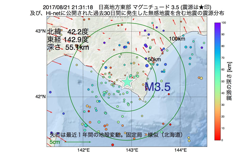 地震震源マップ:2017年08月21日 21時31分 日高地方東部でM3.5の地震