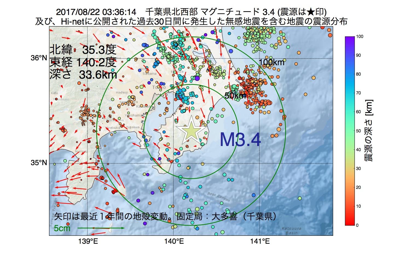 地震震源マップ:2017年08月22日 03時36分 千葉県北西部でM3.4の地震