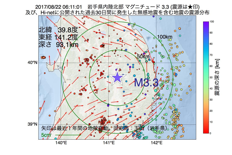 地震震源マップ:2017年08月22日 06時11分 岩手県内陸北部でM3.3の地震