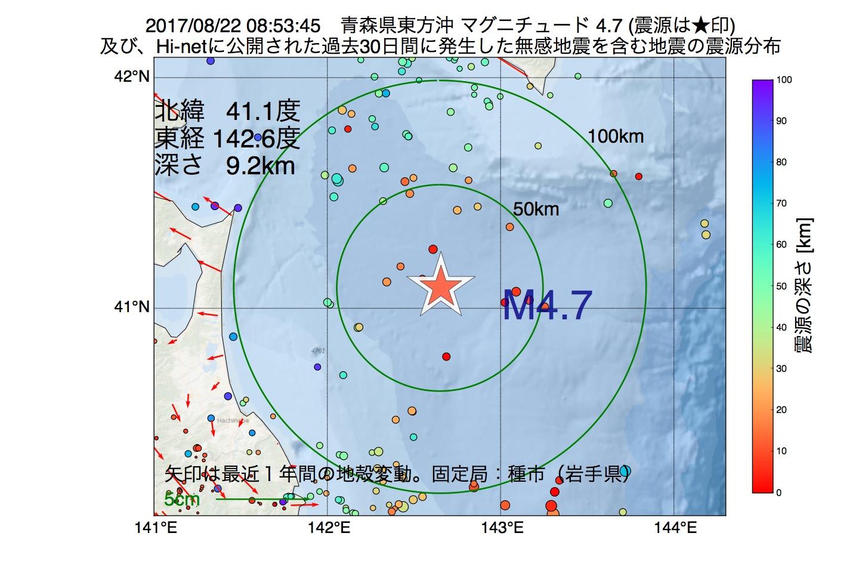 地震震源マップ:2017年08月22日 08時53分 青森県東方沖でM4.7の地震