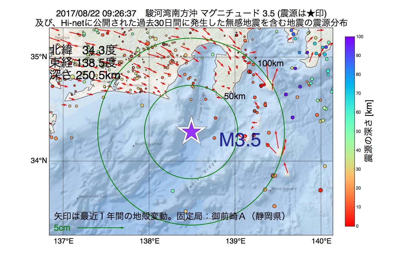 地震震源マップ:2017年08月22日 09時26分 駿河湾南方沖でM3.5の地震