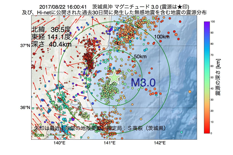 地震震源マップ:2017年08月22日 16時00分 茨城県沖でM3.0の地震