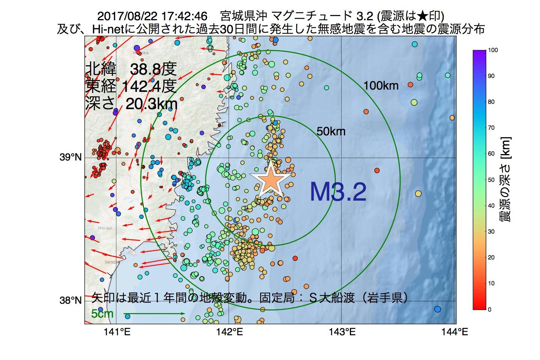 地震震源マップ:2017年08月22日 17時42分 宮城県沖でM3.2の地震