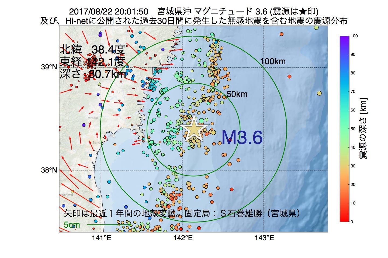 地震震源マップ:2017年08月22日 20時01分 宮城県沖でM3.6の地震