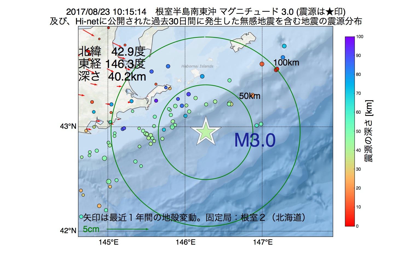 地震震源マップ:2017年08月23日 10時15分 根室半島南東沖でM3.0の地震