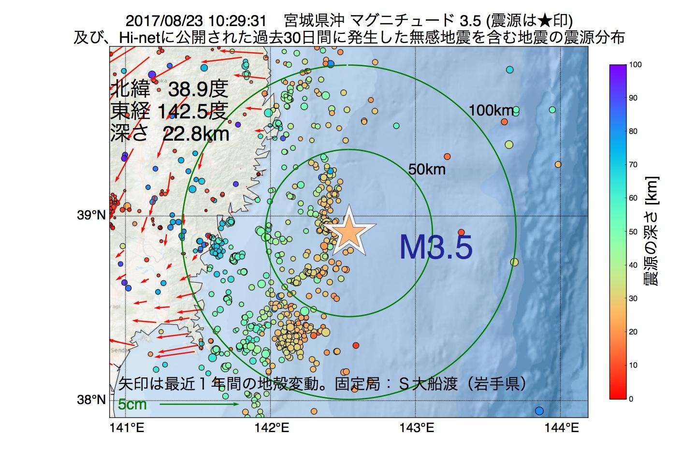 地震震源マップ:2017年08月23日 10時29分 宮城県沖でM3.5の地震