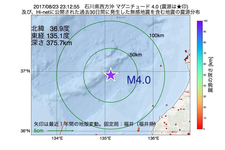 地震震源マップ:2017年08月23日 23時12分 石川県西方沖でM4.0の地震
