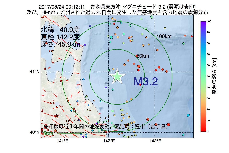 地震震源マップ:2017年08月24日 00時12分 青森県東方沖でM3.2の地震