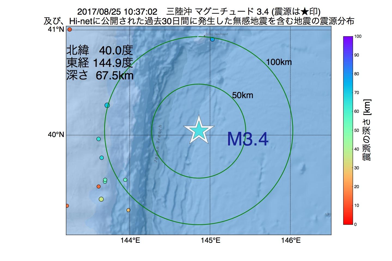 地震震源マップ:2017年08月25日 10時37分 三陸沖でM3.4の地震