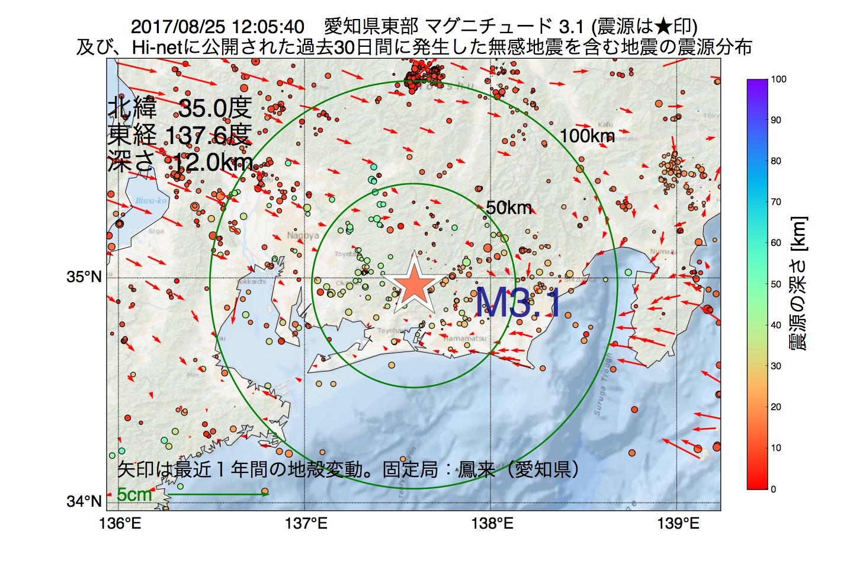地震震源マップ:2017年08月25日 12時05分 愛知県東部でM3.1の地震