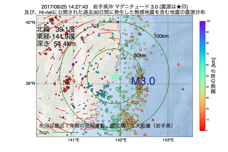 地震震源マップ:2017年08月25日 14時27分 岩手県沖でM3.0の地震