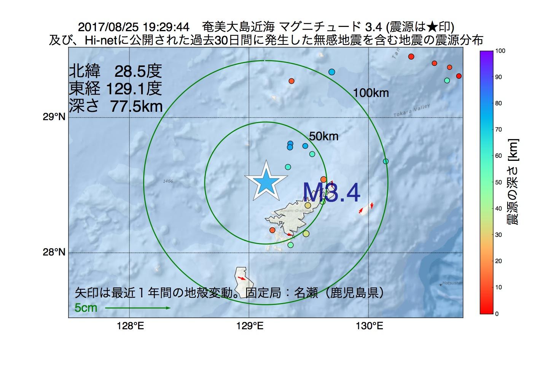 地震震源マップ:2017年08月25日 19時29分 奄美大島近海でM3.4の地震