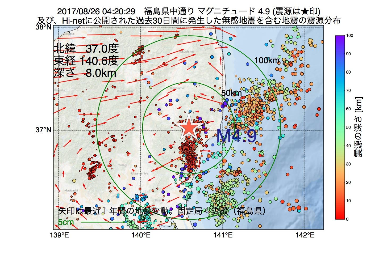地震震源マップ:2017年08月26日 04時20分 福島県中通りでM4.9の地震