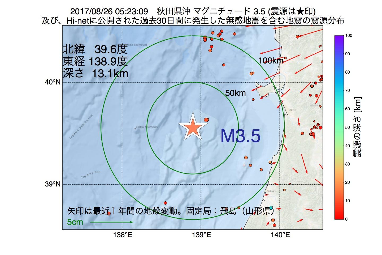 地震震源マップ:2017年08月26日 05時23分 秋田県沖でM3.5の地震