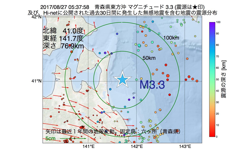 地震震源マップ:2017年08月27日 05時37分 青森県東方沖でM3.3の地震