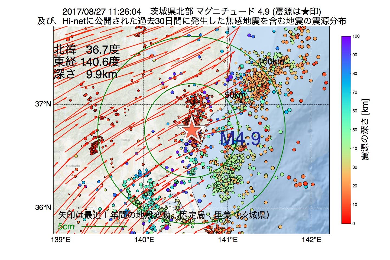 地震震源マップ:2017年08月27日 11時26分 茨城県北部でM4.9の地震