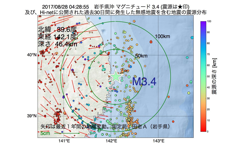 地震震源マップ:2017年08月28日 04時28分 岩手県沖でM3.4の地震