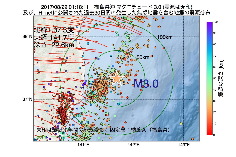 地震震源マップ:2017年08月29日 01時18分 福島県沖でM3.0の地震