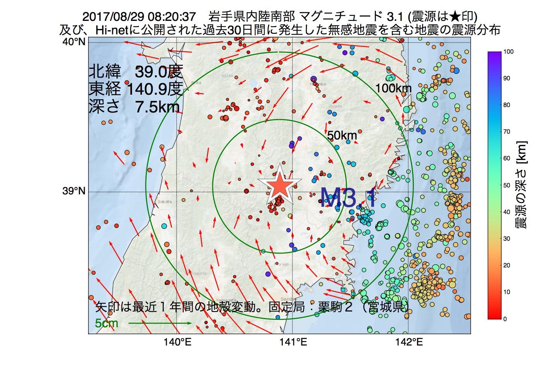 地震震源マップ:2017年08月29日 08時20分 岩手県内陸南部でM3.1の地震