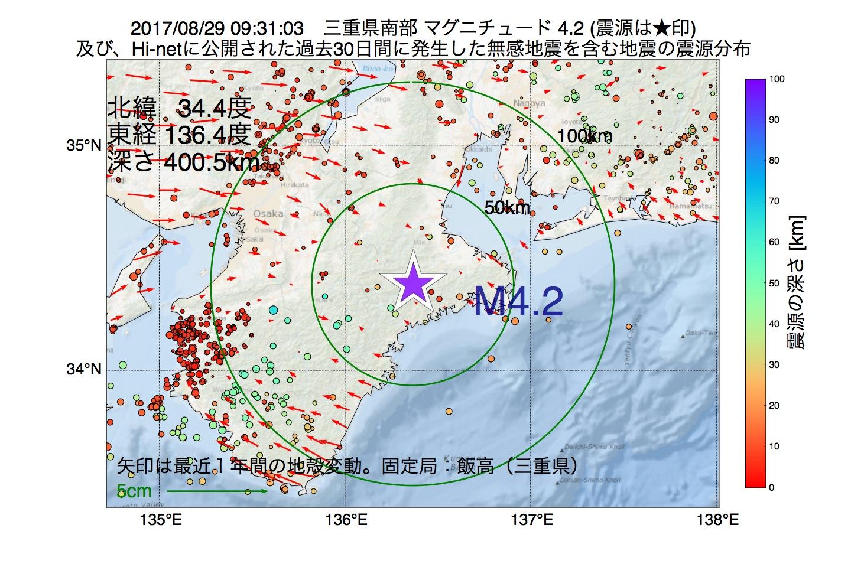 地震震源マップ:2017年08月29日 09時31分 三重県南部でM4.2の地震