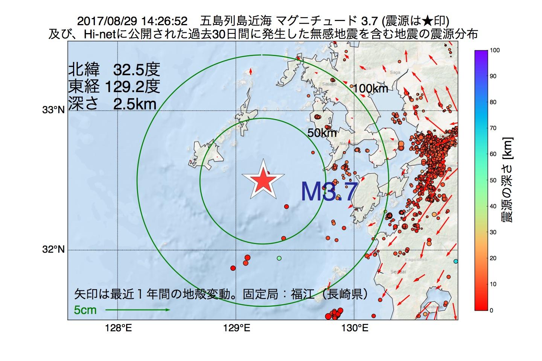 地震震源マップ:2017年08月29日 14時26分 五島列島近海でM3.7の地震