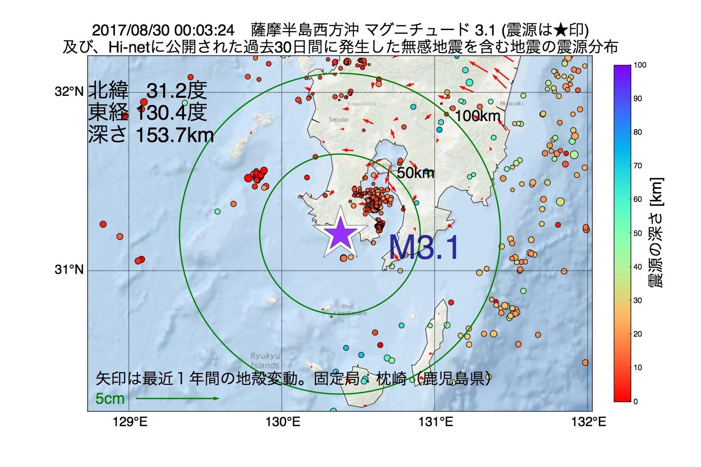 地震震源マップ:2017年08月30日 00時03分 薩摩半島西方沖でM3.1の地震